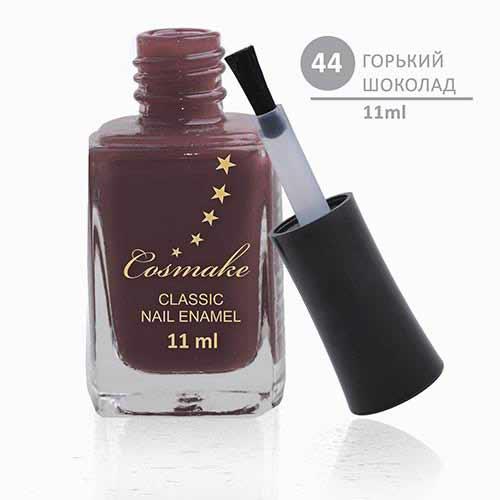 44 Лак для ногтей  CLASSIC Cosmake 11мл Коричневый