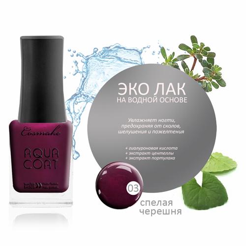 Водный Лак для ногтей Aqua Coat 03 Спелая вишня