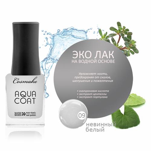 Водный Лак для ногтей Aqua Coat 09 Невинный белый