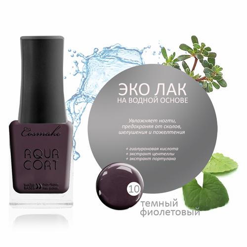 Водный Лак для ногтей Aqua Coat 10 Темный фиолетовый