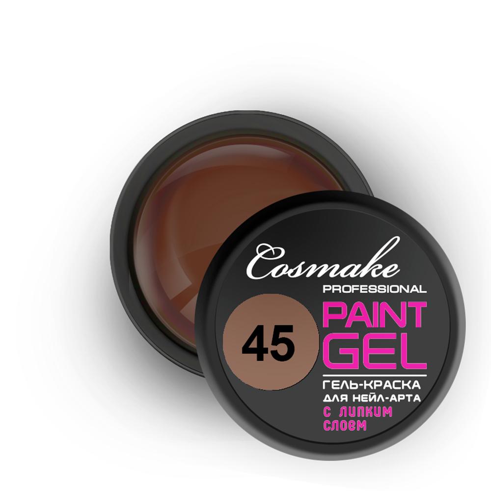 Гель-краска с липким слоем 45 коричневая 5г Cosmake