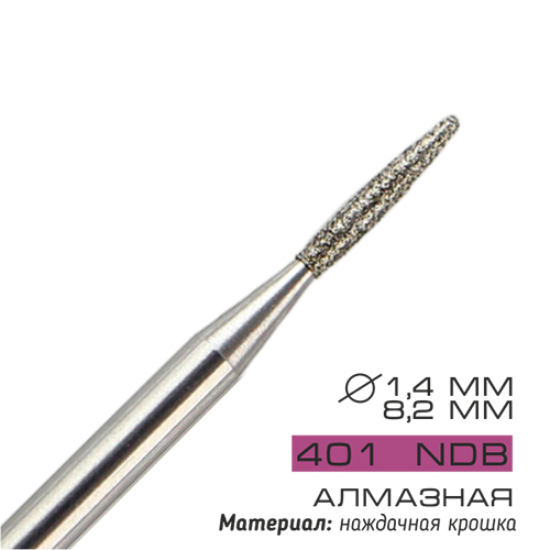401 NDB Фреза для маникюрной дрели алмазная