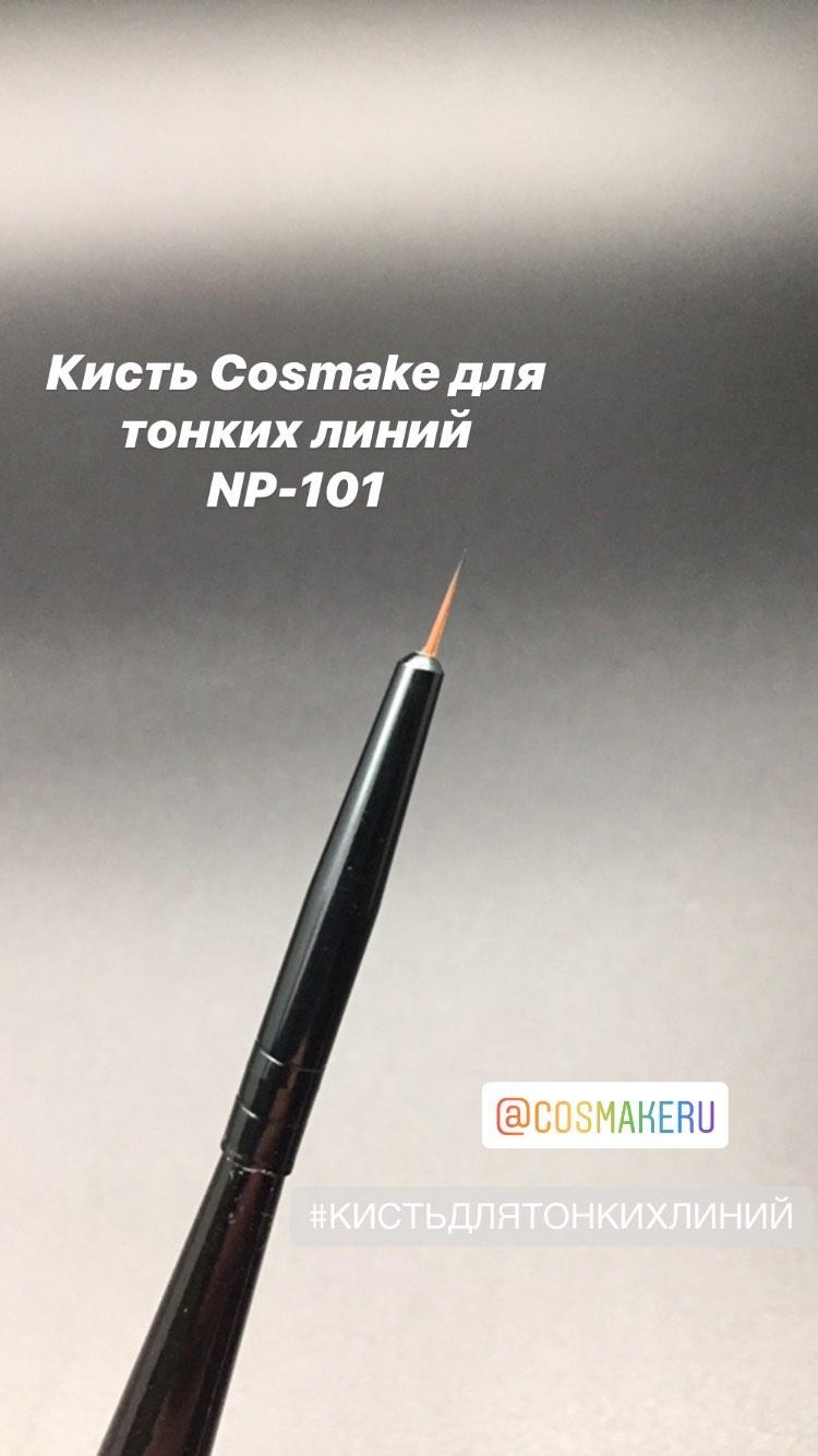 NP-101 Кисть для нэйл-арта Cosmake