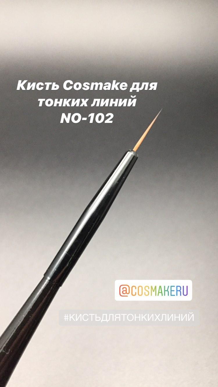 NP-102 Кисть для нэйл-арта Cosmake