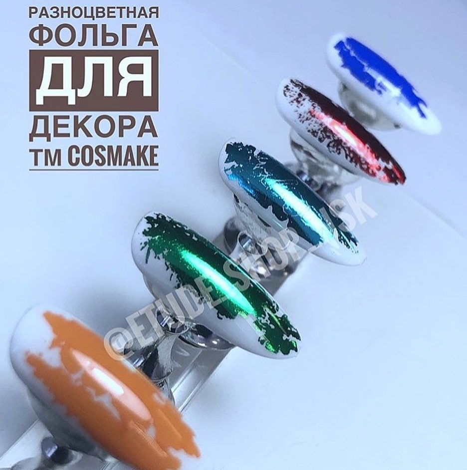 59 Фольга переводная для дизайна ногтей Cosmake Оранжевая матовая 1 метр