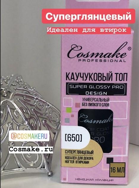 650 Топ Super Glossy PRO жидкий без липкого слоя Cosmake 16 мл Germany