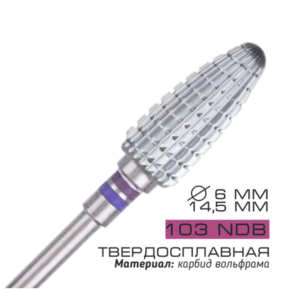 103 NDB Фреза для маникюрной дрели твердосплавная Cosmake