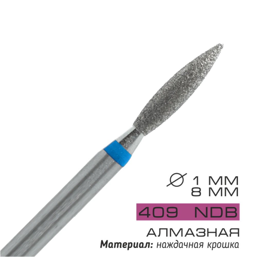 409 NDB Фреза для маникюрной дрели алмазная