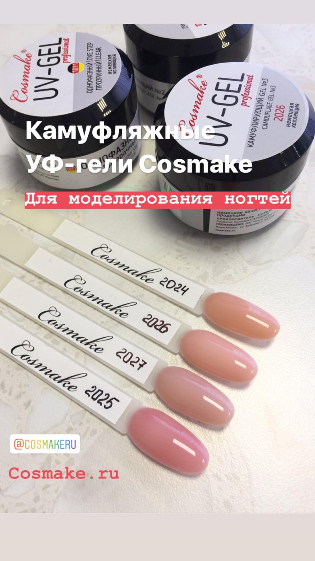 2024 Гель УФ камуфляж 1 персиковый Cosmake Premium 15гр. Germany
