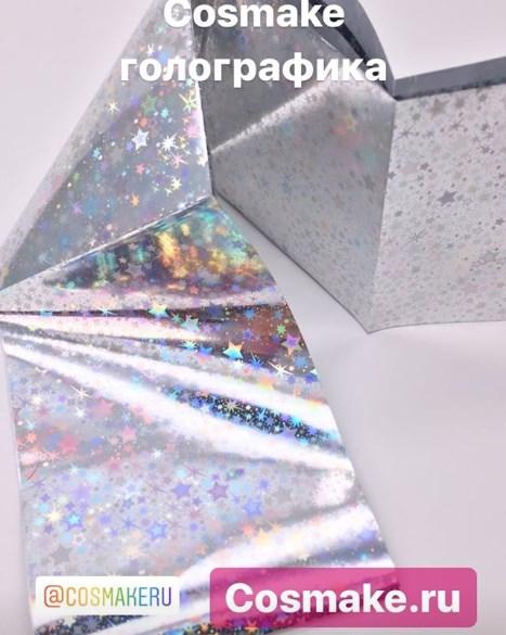 70 Фольга переводная для дизайна ногтей Cosmake Звезды голографика 1метр