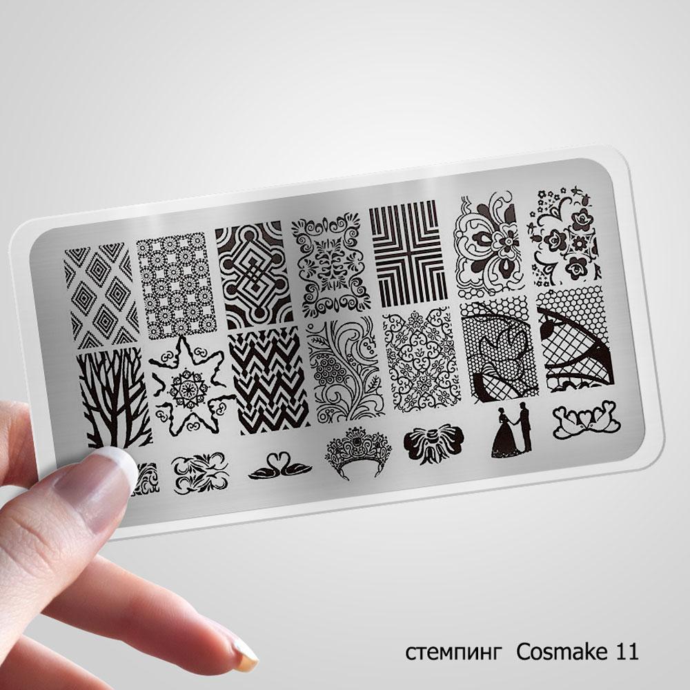 11 Пластина для Стемпинга Cosmake