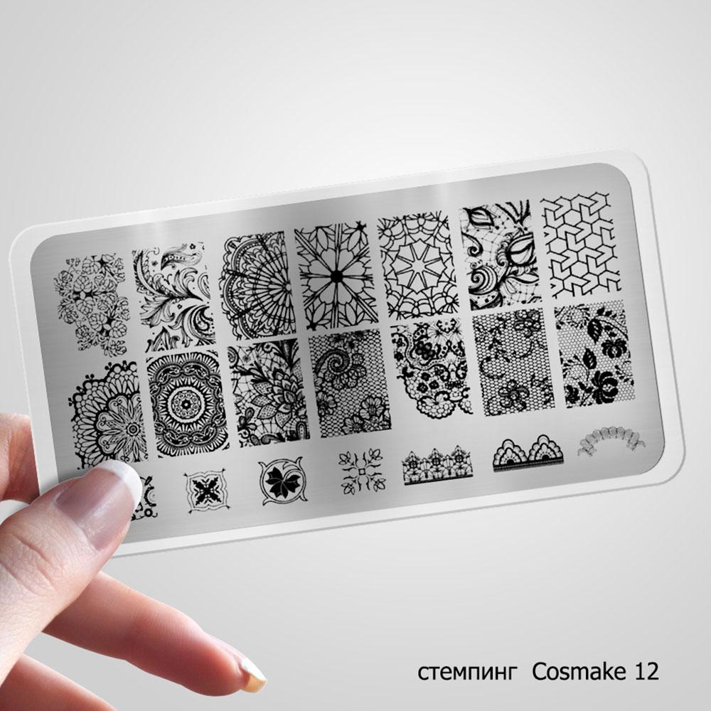 12 Пластина для Стемпинга Cosmake