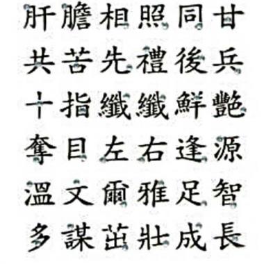 Наклейка для ногтей иероглифы 194 черные
