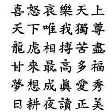 Наклейка для ногтей иероглифы 198 черные