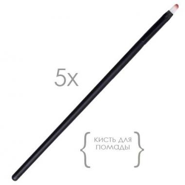 Кисть для губ  упаковка 5 шт (SY-13)
