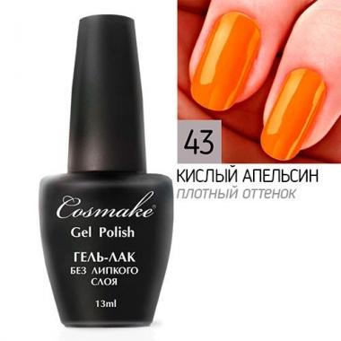 Гель-лак 43 Кислый апельсин