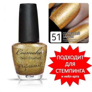 Лак для ногтей 51 Золотой с блестками