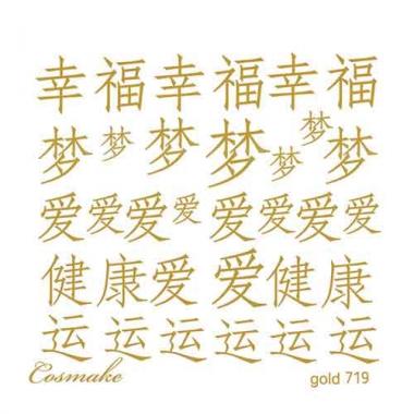 Слайдер Дизайн 719 фольгированный золото Иероглифы