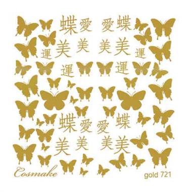 Слайдер Дизайн 721 фольгированный золото Бабочки