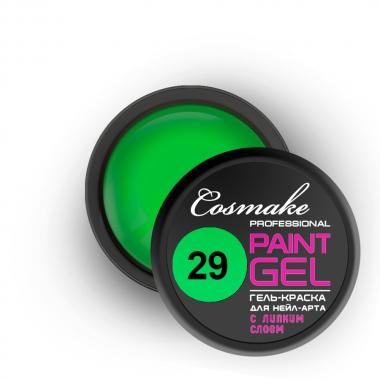 29 Гель-краска с липким слоем зелёная 5г Cosmake