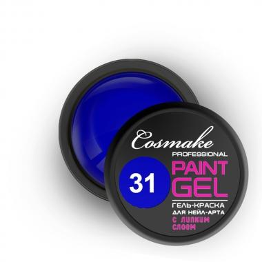 31 Гель-краска с липким слоем синяя 5г Cosmake