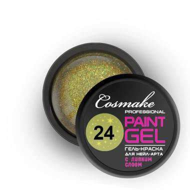 24 Гель-краска с липким слоем золотая 5г Cosmake