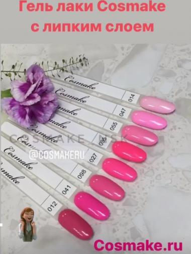 0014 Гель-лак с липким слоем 11мл Cosmake Светло-Розовый