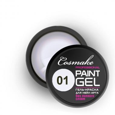 01 Гель-краска без липкого слоя белая 5г Cosmake