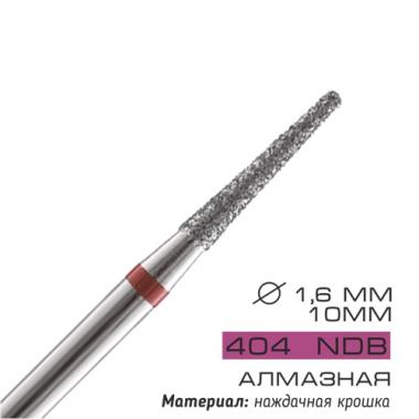 404 NDB Фреза для маникюрной дрели алмазная
