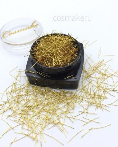 01 Соломка-нить золото 0,6гр. Cosmake