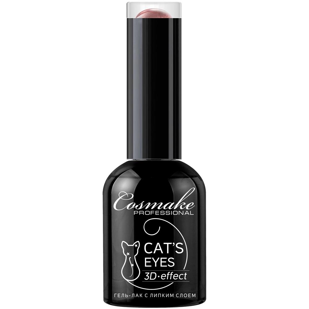 Гель-лак Кошачий глаз 3D Cosmake