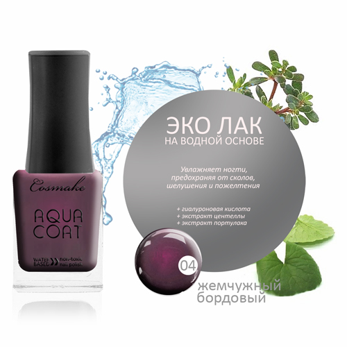 Водный Лак для ногтей Aqua Coat 04 Жемчужный бордовый