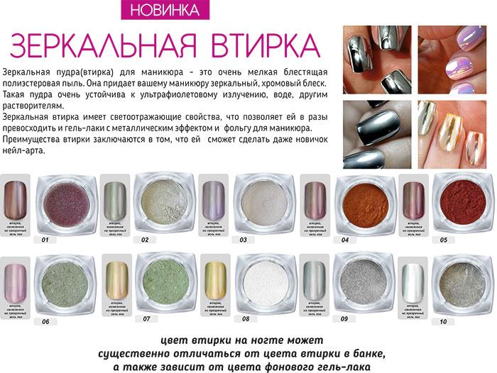 Купить зеркальную втирку для дизайна ногтей