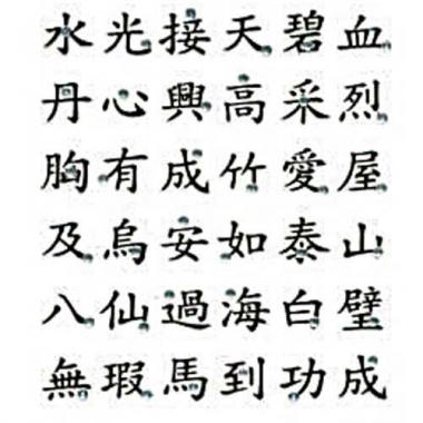 Наклейка для ногтей иероглифы 193 черные