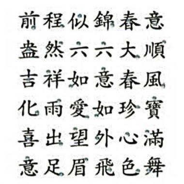 Наклейка для ногтей иероглифы 196 черные