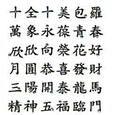 Наклейка для ногтей иероглифы 195 черные