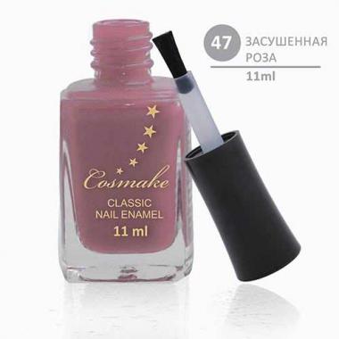 Лак для ногтей Classic 47 Засушенная роза