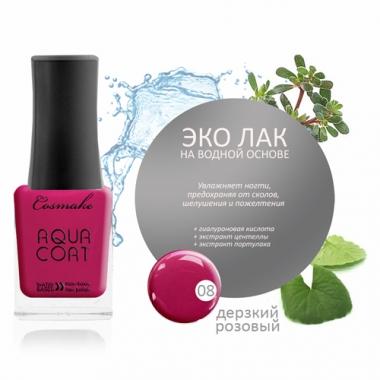 Водный Лак для ногтей Aqua Coat 08 Дерзкий розовый