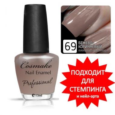Лак для ногтей 69 Бежево-коричневый (плотный оттенок)