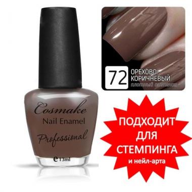 Лак для ногтей 72 Орехово-коричневый (плотный оттенок)