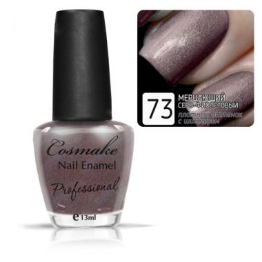 Лак для ногтей 73 Мерцающий серо-фиолетовый