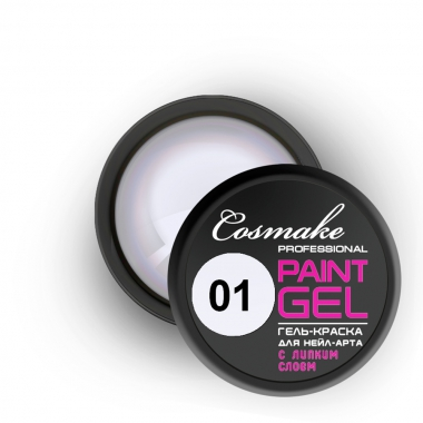 01 Гель-краска с липким слоем белая 5г Cosmake