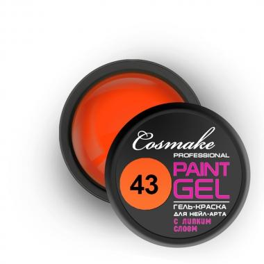 43 Гель-краска с липким слоем оранжевая 5г Cosmake