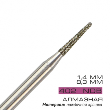 402  NDB Фреза для маникюрной дрели алмазная