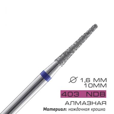 403 NDB Фреза для маникюрной дрели алмазная