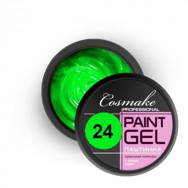024 Гель-краска Паутинка 5г зеленая Cosmake
