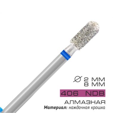 406 NDB Фреза для маникюрной дрели алмазная