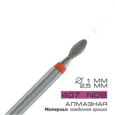 407 NDB Фреза для маникюрной дрели алмазная