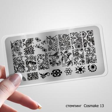 13 Пластина для Стемпинга Cosmake