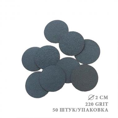 Сменные файлы  диск М-стандарт для педикюра d-2см 220грит мягкий  (уп.50шт) Cosmake